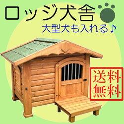 ロッジ犬舎RK-950ブラウン体高約70cmまで送料無料大型犬犬小屋ハウス犬舎ドア付き屋外室外野外木製ペット用品アイリスオーヤマPet館ペット館