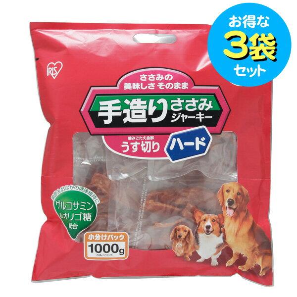 アイリスオーヤマ ☆3袋セット☆手造りささみジャーキー うす切りハード 1000g TSY-100UHGO Pet館 ペット館