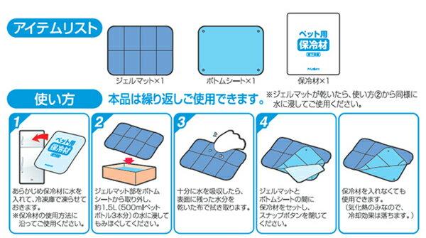 アイリスオーヤマ『やわらかクールジェルマットSサイズブルー(YCJ-S)』