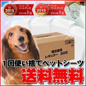 ★2015年ペットジャンルランキング第1位★お一人様5点まで【送料無料】1回使い捨て 薄型ペット...