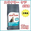 ロイヤルカナン 猫 FCN ユリナリー ケア 2kg ≪正規...