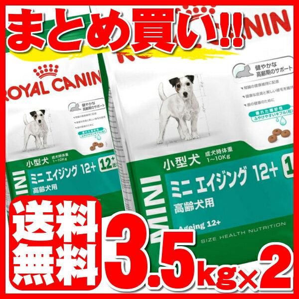 ロイヤルカナン ミニ エイジング 12+ 高齢犬用 3.5kg×2個セット正規品 犬 SHN ドッグ フード ドライ シニア 老犬 高齢 12歳以上 小型犬 まとめ買 Pet館 ペット館 【D】【3182550793582】