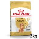 ロイヤルカナン ダックスフンド 8+ 中・高齢犬用 3kg正規品 犬 犬用 ペッ