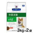 ヒルズ r/d 3kg×2個セット送料無料 犬 特別 療法食 犬 食事 特別 ドッグフード ドライ rd 小粒 普通粒 スモール粒 レギュラー粒 体脂肪管理 体重減量 低脂肪 プリスクリプション ダイエット サイエンスダイエット