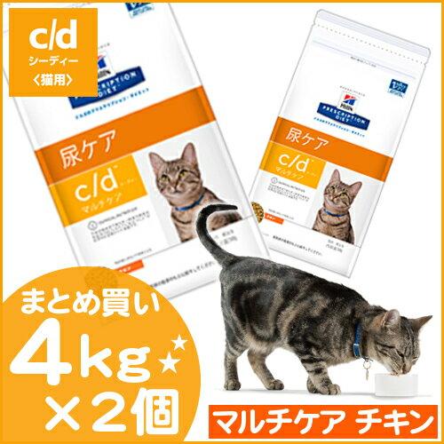 エントリーで4Hポイント10倍5日20時〜!ヒルズ c/d マルチケア チキン 4kg×2個セットcd cd ドライ...