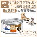 ヒルズ a/d 156g 缶a/d缶 犬 猫 食事 特別 療...