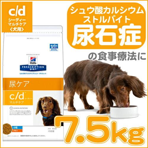ヒルズ c/d マルチケア 小粒 7.5kg送料無料 犬 食事 特別 療法食 c...