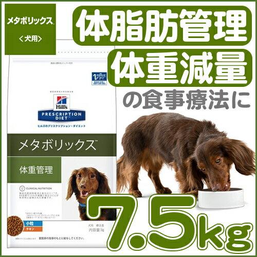 ヒルズ メタボリックス TM 小粒 7.5kg送料無料 犬 食事 特別 療法食 ドッグフード ドライ 体重減量...