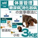 ヒルズ w/d 3kg犬 食事 特別 療法食 ドッグフード ドライ w...