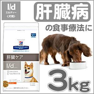 《療法食》【犬】ヒルズ プリスクリプション・ダイエット ドライ l/d 3kg[いぬ イヌ ドッグ ごはん フード ドライ 肝臓病]【D】【HLS_DU】【hl150515】
