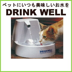 【送料無料】ドリンクウェル ペットファウンテン スタンダード[TP][自動給水器 循環 犬 猫…