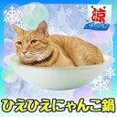 [最大450円OFFクーポン有] ひえひえアルミニャンコなべにゃんこひんやりベッド猫ネコキャットボウル冷...