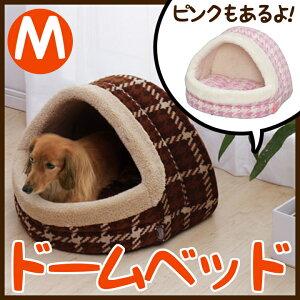 ペットベッドドーム型 Mサイズ P-BDG480 ピンク・ブラウン アイリスオーヤマ[あったか/暖かい/節電/ペット/マット/クッション/カドラー/ペットベッド/ベット/犬/猫/保温]