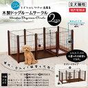 送料無料 【ペット 犬用ゲージ】トイレのしつけができる 木製ドッグルー...