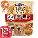 【12個セット】おいしいビスケット 歯の健康中・大型サイズ400g 犬 ドッグ フード ユニ・チャー