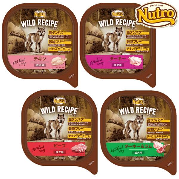 ニュートロワイルドレシピ成犬用トレイ100gチキンターキービーフターキー&ラムnutroアダルト犬ドッグフードウェットWETPe