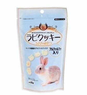 ラビクッキー アルファルファ入り 70g[LP]【TC】 Pet館 ペット館 楽天