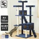キャットタワー 猫 タワー おしゃれ 据え置き ビッグ CTHR-61 ホワイト ネイビー 送料無料 猫タワー ね...