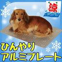 【送料無料】ひんやりアルミプレート Mサイズ[APD-M ひんやり クール 冷感 冷却 暑さ対策 ペット 犬 猫 ドッグ キャット アイリスオーヤマ ベッド マット カドラー]【RCP】【hl150515】