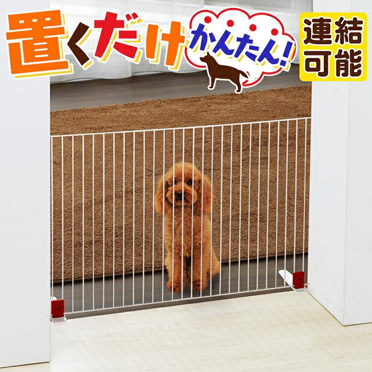 【エントリーでP4倍】 置くだけ簡単!ペットフェンスP-SPF-96(幅90cm×高さ55cm)犬ペット小型犬フェンスケージしつけドッグフェンスゲート柵間仕切り仕切りガードシンプルおしゃれ犬猫アイリスオーヤマ