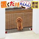 置くだけ簡単!ペットフェンスP-SPF-96(幅90cm×高さ55cm)犬ペット小型犬フェンスケージしつけドッグフェンスゲート柵間仕切り仕切りガードシンプルおしゃれ犬猫アイリスオーヤマ