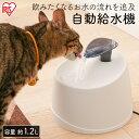 アイリスオーヤマ ペット用 自動給水器 PWF-200