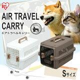 エアトラベルキャリー Sサイズ ATC-530送料無料 ペットキャリー ペット キャリー 犬 猫 キャリー キャリーケース コンテナ クレート ハードキャリー キャリーバッグ アイリスオーヤマ 小型犬 飛行機