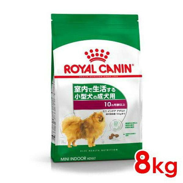 ロイヤルカナンミニインドアアダルト8kg正規品LHN犬ドッグフードドライ成犬室内小型犬運動不足ミニインドアPet館ペット館 D