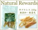 国産の良質素材を無添加・無着色で仕上げました!【50%OFFセール SALE 特価】【Natural Rewards...