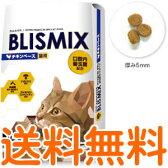 【送料無料】 ブリスミックス 猫用 2kg