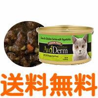 Biペットランド アボダームキャット セレクトカット ツナ&チキン缶 1ケース(85g×24缶) 【送料無料】