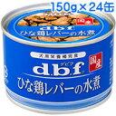 デビフペット ひな鶏レバーの水煮 1ケース(150g×24缶)