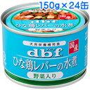 デビフペット ひな鶏レバーの水煮 野菜入り 1ケース(150g×24缶)