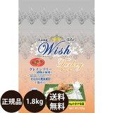 パーパス ウィッシュ ターキー 1.8kg (300g×6袋)