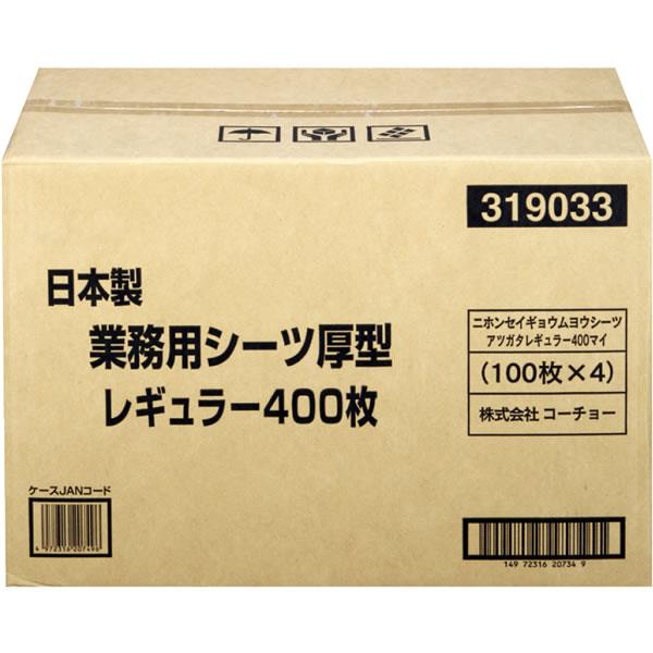 コーチョー 日本製 業務用シーツ厚型 レギュラー 400枚 (100枚×4) 【送料無料】