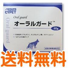 サイペット オーラルガード 60包入り 【CYPET/送料無料】