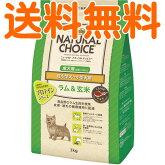 ニュートロナチュラルチョイスラム&玄米超小型犬〜小型犬用成犬用3kg
