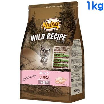 ニュートロ ワイルドレシピ キトン チキン 子猫用 1kg