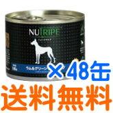 【送料無料】ニュートライプラム&グリーンラムトライプ185g×48缶【NUTRIPE】