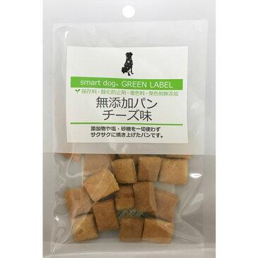 アニマライフペットケア スマートドッグ グリーンラベル 無添加パン チーズ味 45g
