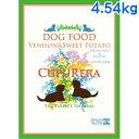 クプレラ ベニソン&スイートポテト・ドッグフード 10ポンド(4.54kg) 【おまけ付き】