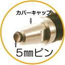グランネイル GN-1100 替ピン 5mm 【メール便配送可能】 その1