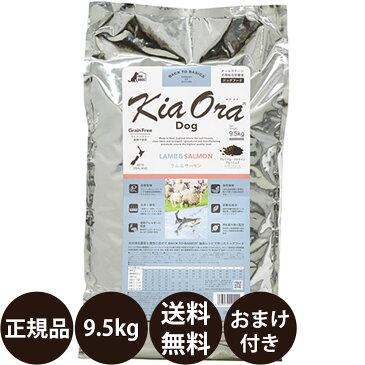 レッドハート キアオラ ドッグフード ラム&サーモン 9.5kg 【賞味期限:2021年5月12日/おまけ付き】