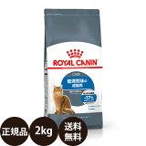 ロイヤルカナン FCN ライト ウェイトケア 2kg