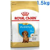 ロイヤルカナン ダックスフンド 子犬用 1.5kg