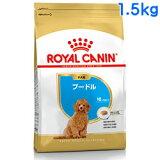 ロイヤルカナン プードル 子犬用 1.5kg