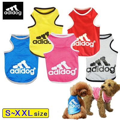 新色登場 adidog / アディドッグ /メッシュ タンクトップ 犬 犬服 ドッグウェア  サイズS/M/L/XL/XXL 5COLORS