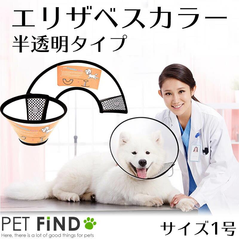 エリザベスカラー ソフトタイプ半透明  犬  猫 用  マジックテープ式 手術、怪我、術後の傷口保護 1号サイズ