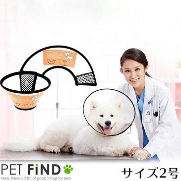 エリザベスカラー ソフトタイプ半透明  犬 猫 用 マジックテープ式 手術、怪我、術後の傷口保護 2号サイズ
