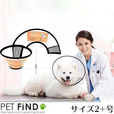 エリザベスカラー ソフトタイプ半透明  犬 猫 用 マジックテープ式 手術、怪我、術後の傷口保護 2+号サイズ